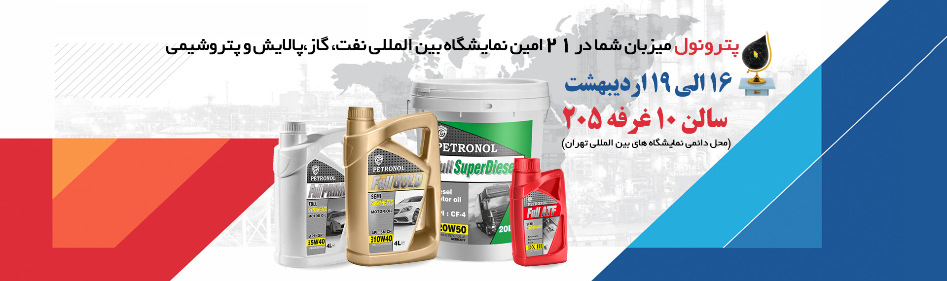 petronol-oil-iran-oil-gas-refining-petrochemical-exhibition