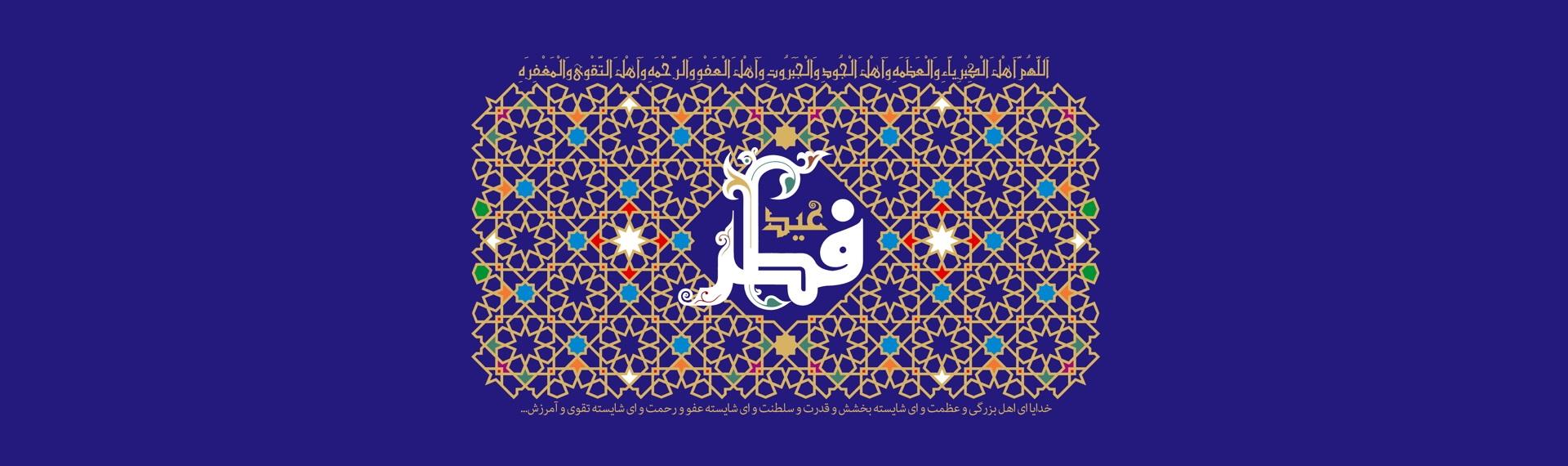 پترونول عید سعید فطر را به تمامی مسلمانان جهان تبریک و تهنیت عرض می نماید.