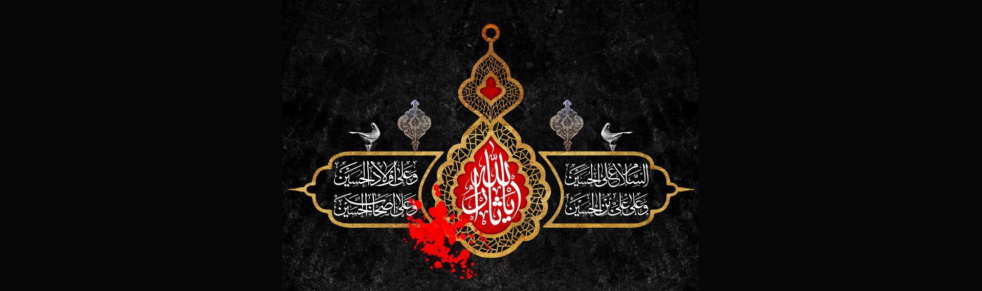 پترونول ایام سوگواری سالار و سرور شهیدان امام حسین تسلیت باد