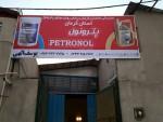 افتتاح و شروع به كار نمايندگي فروش پترونول در استان كرمان